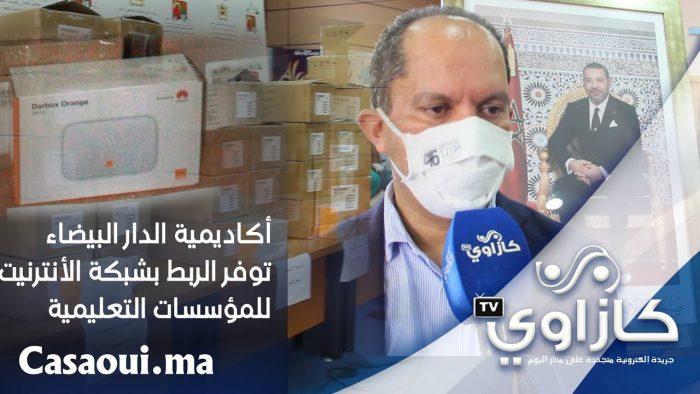بالفيديو: أكاديمية الدار البيضاء توفر الربط بشبكة الأنترنيت للمؤسسات التعليمية