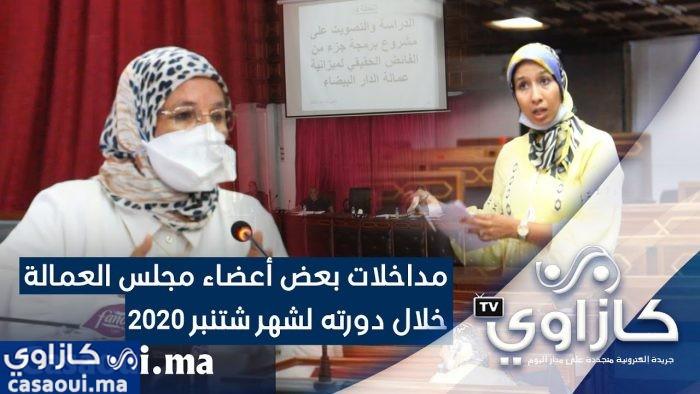 هذا مادار بدورة شتنبر 2020 لمجلس عمالة الدار البيضاء