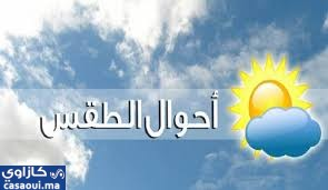 توقعات الطقس ليومه السبت