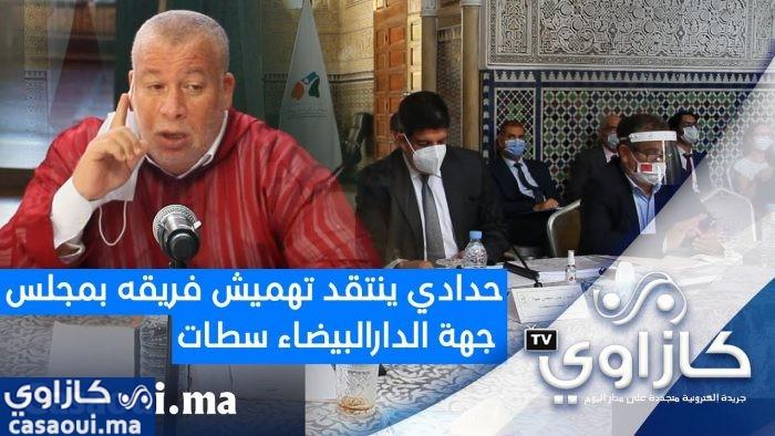 بالفيديو:حدادي ينتقد تهميش فريقه بمجلس جهة الدار البيضاء سطات