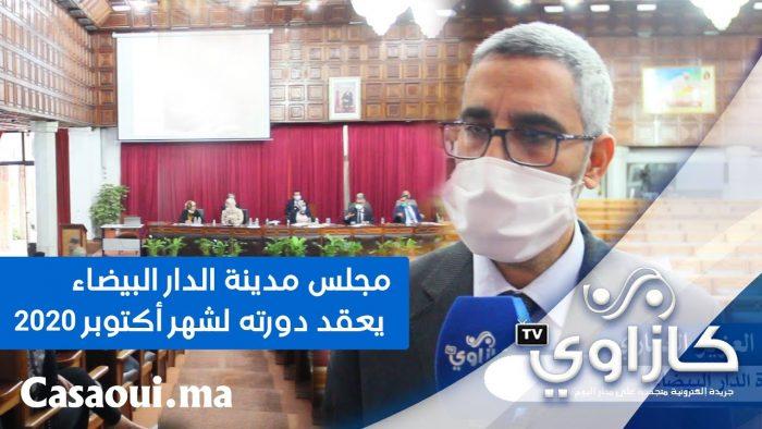 بالفيديو:مجلس مدينة الدار البيضاء يعقد دورته لشهر أكتوبر 2020