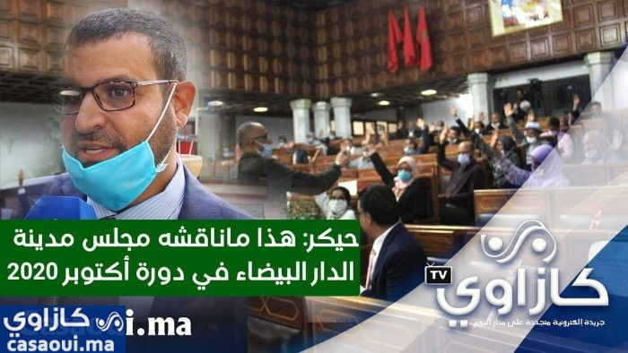 بالفيديو،حيكر: هذا ماناقشه مجلس مدينة الدار البيضاء في دورة أكتوبر 2020