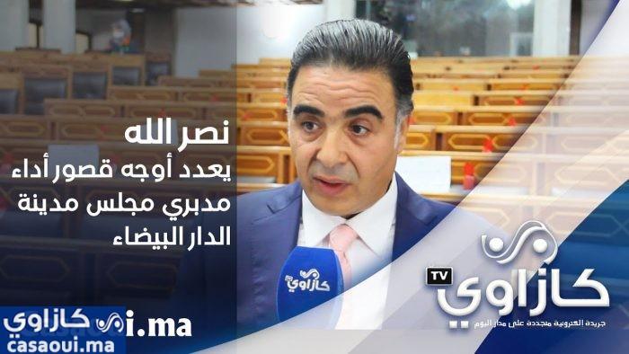 بالفيديو: نصر الله يعدد أوجه قصور أداء مدبري مجلس مدينة الدار البيضاء