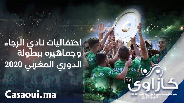 بالفيديو: احتفالات نادي الرجاء وجماهيره ببطولة الدوري المغربي 2020