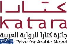 """تتويج مغربي في جائزة """"كتارا"""""""