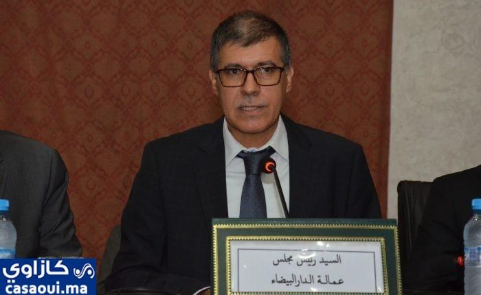 مجلس عمالة الدار البيضاء يعقد دورة اسثتنائية هذا جدول أعمالها