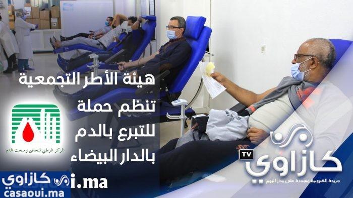 بالفيديو: هيئة الأطر التجمعية تنظم حملة للتبرع بالدم بالدار البيضاء