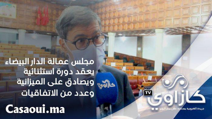 بالفيديو: مجلس عمالة الدار البيضاء يعقد دورة استثنائية ويصادق على الميزانية وعدد من الاتفاقيات