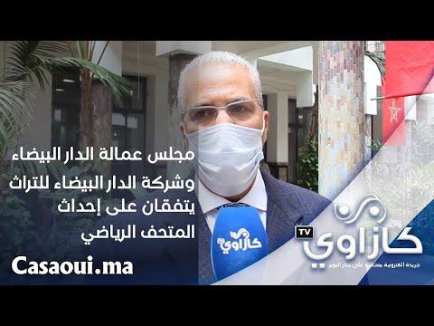 مجلس عمالة الدار البيضاء وشركة الدار البيضاء للتراث يتفقان على إحداث المتحف الرياضي