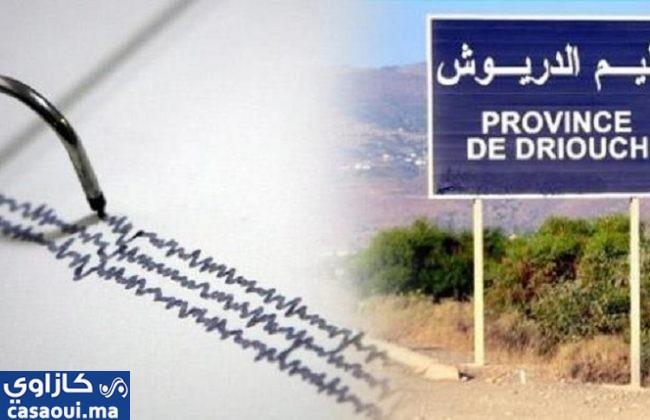 زلزال يضرب إقليم الدريوش