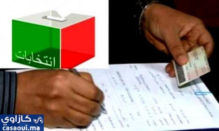 انطلاق عملية المراجعة السنوية العادية  للوائح الانتخابية العامة برسم سنة 2021