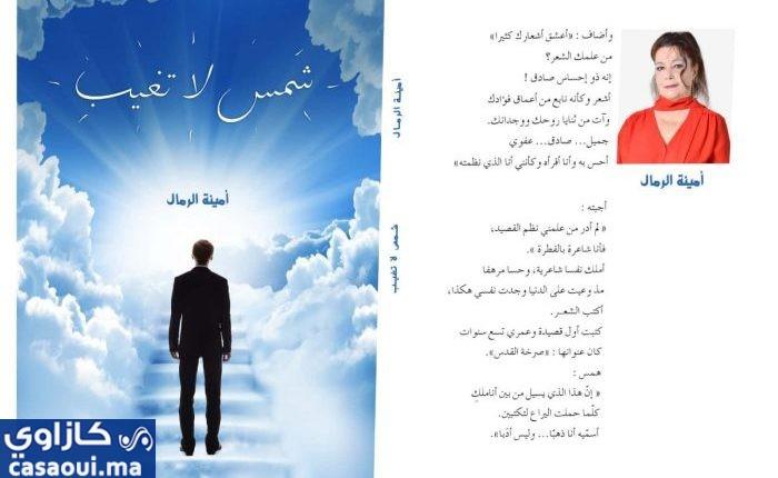 """""""أمينة الرمال"""" تصدر كتابا تكريما لروح والدها"""