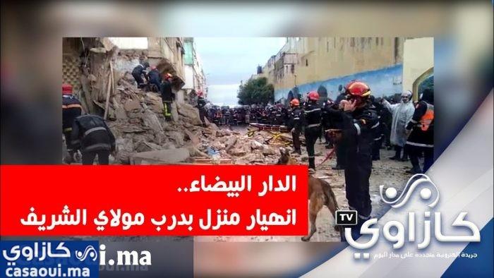 بالفيديو : انهيار منزل بدرب مولاي الشريف بالحي المحمدي الدار البيضاء