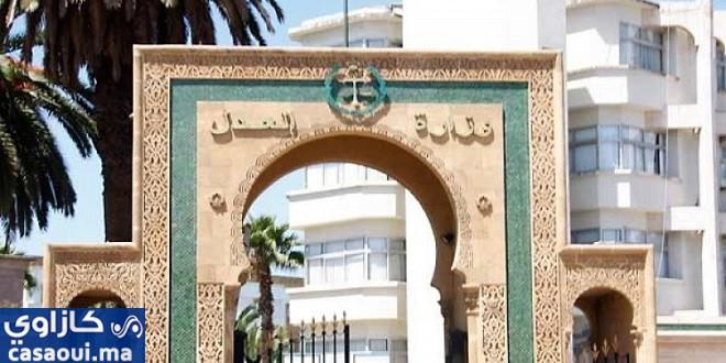"""وزارة العدل تضبط """"الغشاشين""""في مبارة المحررين القضائيين"""