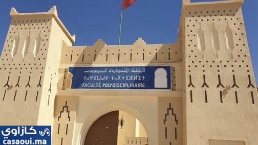 المواطنة وحقوق الإنسان بالمغرب موضع ندوة بالراشيدية