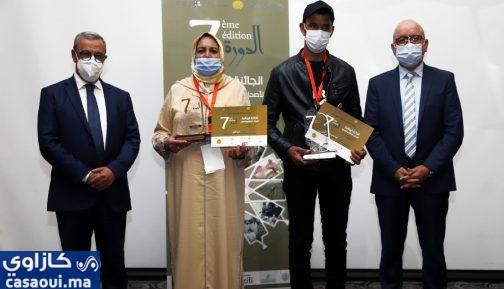 الجائزة الوطنية للمشاريع الصغرى تتوج 27 مرشحا
