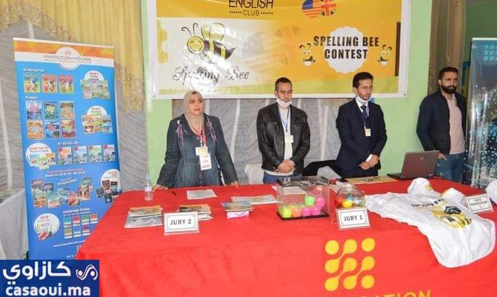 سيدي بنور :تنظيم مسابقة إقليمية لتهجئة اللغة الانجليزية