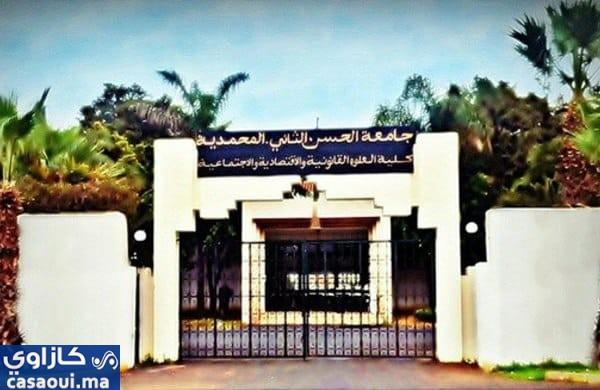 توقف الدراسة بكلية الحقوق بالمحمدية