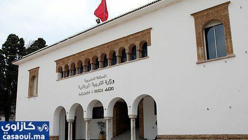 وزارة التعليم تصدر دليل المترشحين لامتحانات البكالوريا برسم دورة 2021