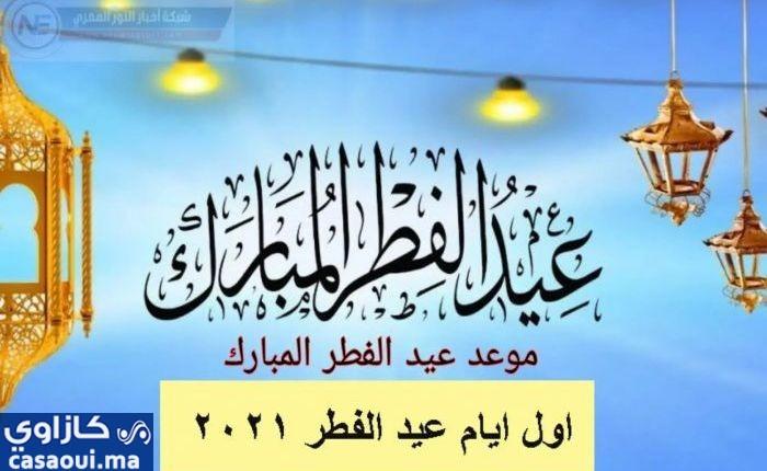 الخميس أول أيام عيد الفطر بالسعودية والإمارات
