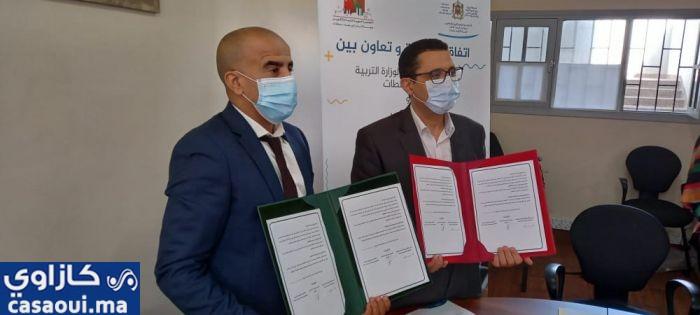 اتفاقية الشراكة  تجمع المديرية الاقليمية  للتعليم ابن امسيك والجمعية المغربية  لمستوردي الكتاب