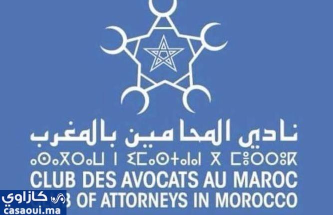 """""""حرية الإبداع الفني والرقابة القبلية أو البعدية على جودة المضامين الإذاعية والتلفزية المبثوثة""""  موضوع ندوة لنادي المحامين بالمغرب"""
