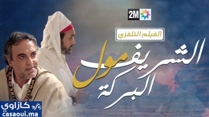 """فيلم """"الشريف مول البركة"""" يغضب المغاربة"""
