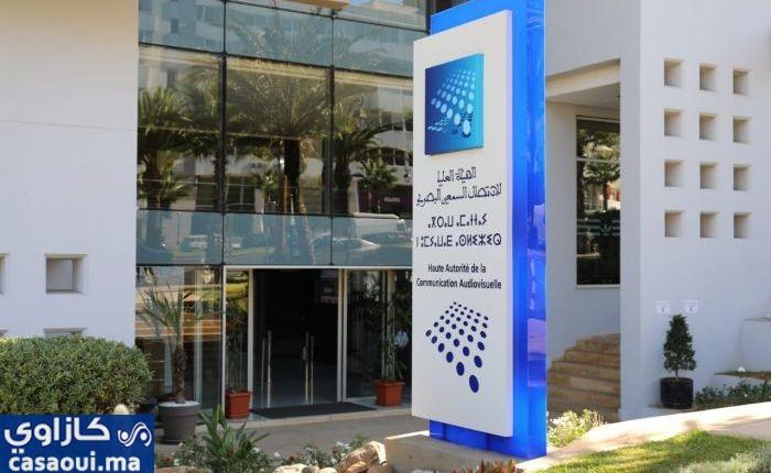 الهاكا تصدر قرارها بشأن الشكايات ضد الأعمال الرمضانية