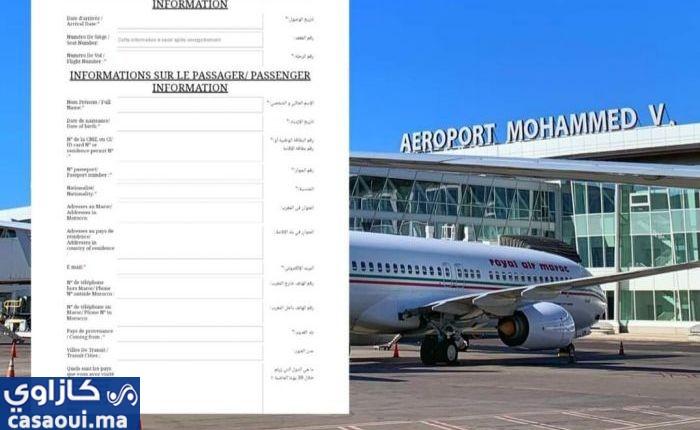 المكتب الوطني للمطارات يفرض إلزامية تعبئة الوثيقة الصحية الراغبين لدخول المغرب