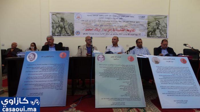 جامعة الحسن الثاني بالبيضاء تتذكر ملاحم المقاومة وتضحيات المقاومين
