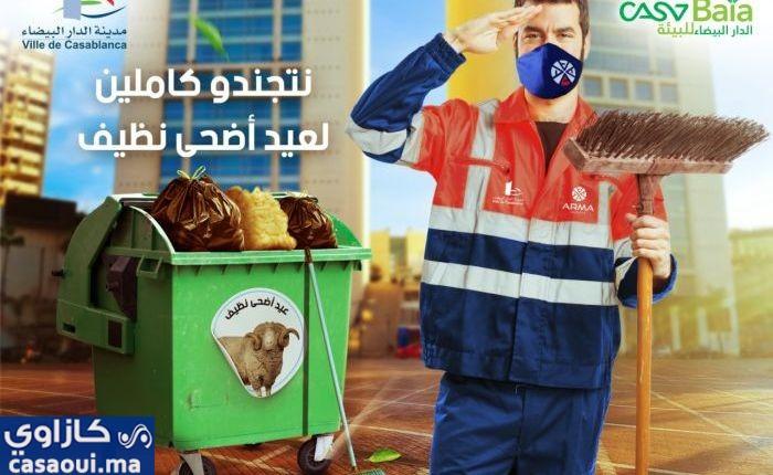 """سلطات البيضاء تطلق حملة """"عيد أضحى نظيف""""…."""