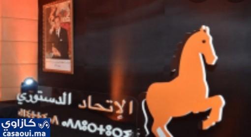 حزب الاتحاد الدستوري بسطات يستنكر ما اعتبره هجوما اعلاميا وتشويشا ضد مرشحه للبرلمان.