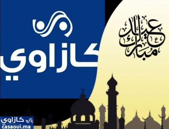 """""""كازاوي"""" تتمنى لكم عيد أضحى مبارك"""