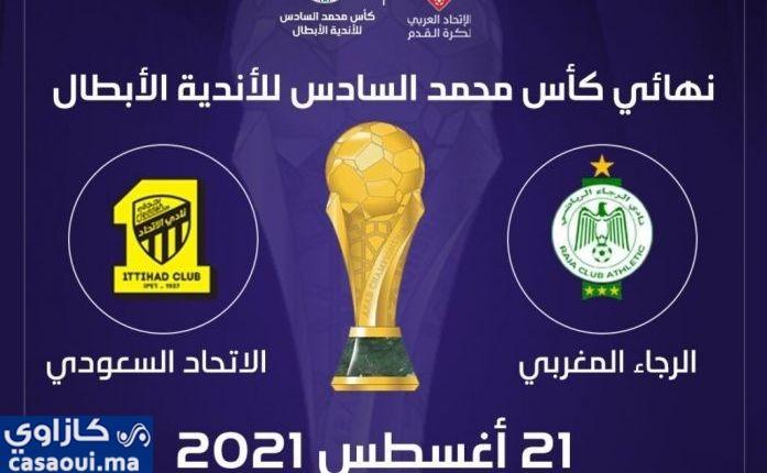 صفارة مصرية لنهائي كأس محمد السادس للأندية العربية الأبطال