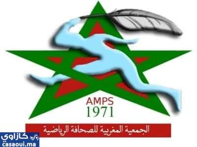 الجمعية المغربية للصحافة الرياضية تنتفض في وجه الدراجي