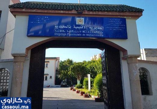 خصاص في أساتذة التعليم الثانوي بالمحمدية!